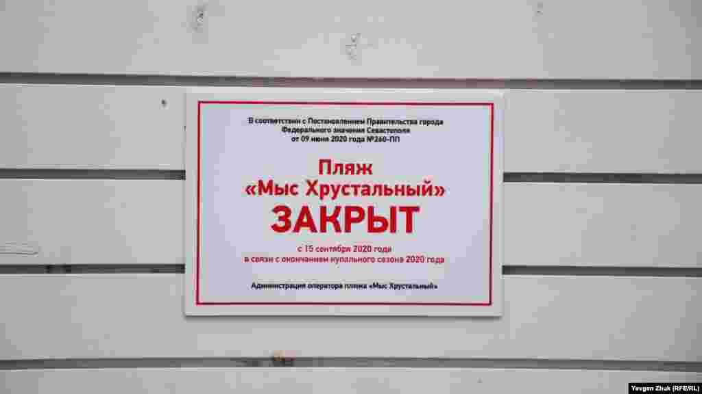 Пляж «Хрустальний», як і інші пляжі міста, офіційно закритий з 15 вересня у зв'язку з закінченням купального сезону