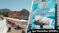 Пляж у селищі Курортне на феодосійському узбережжі, серпень 2021 року