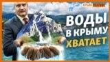 Куда исчезает вода крымчан   Крым.Реалии ТВ (видео)