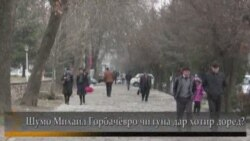 Назари тоҷикон ба Михаил Горбачев