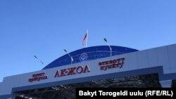 Кыргыз-казак чек арасындагы Ак-Жол бекети.