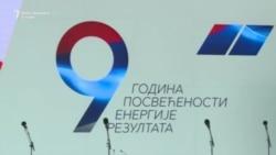 Beograd: Devet godina Srpske napredne stranke