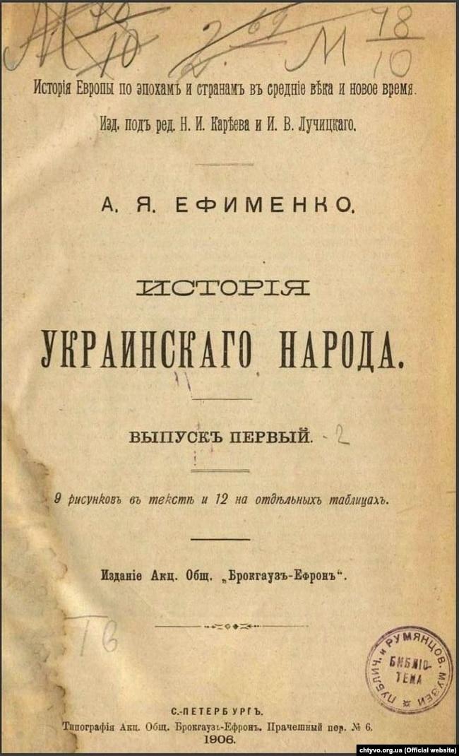 Титульний аркуш праці Олександри Єфименко «Історія українського народу», 1906 рік