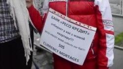 """""""Рабы валютной ипотеки"""""""