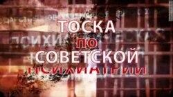 Тоска по советской психиатрии. Анонс