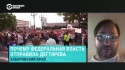 Эксперт – о назначении Дегтярева врио губернатора Хабаровского края