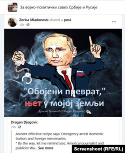 """Fejsbuk grupa """"Za vojno-politički savez Srbije i Rusije"""" podelila je na svojoj stranici karikaturu Vladimira Putina koji u jednoj ruci drži lisice sa porukom: """"Obojeni prevrat, njet u mojoj zemlji""""."""