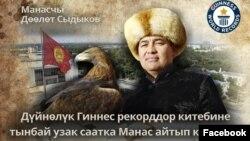 Доолот Сыдыков.