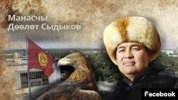 Дөөлөт Сыдыков.