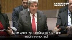 Сергей Лавров и Джон Керри спорят в ООН по поводу атаки на конвой в Сирии (видео)