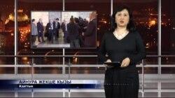 """Новости радио """"Азаттык"""", 12 февраля"""