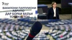 Интиқоди сахти вакилони Аврупо аз амалкардҳои Тоҷикистон