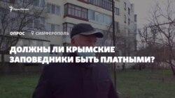 Должны ли крымские заповедники быть платными? Мнение крымчан (видео)