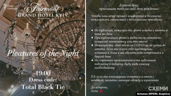Від власних джерел «Схемам» вдалося отримати запрошення, які дружина Тищенка Алла Барановська надсилала гостям свята