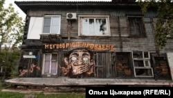 Хабаровский барак, проспект 60 лет Октября