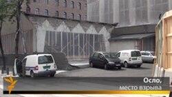 Осло через два года после взрыва