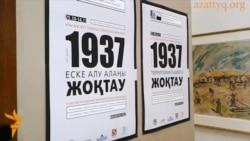 «1937» көрмесі