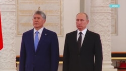 О чем говорили Путин с Атамбаевым