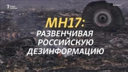 """""""Смысл российских мифов – запутать людей"""". Расследование гибели MH17"""