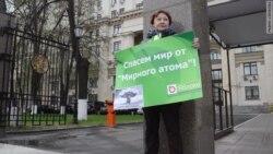 """""""Яблоко"""" пикетирует Росатом"""