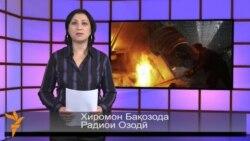 Хабарҳои Тоҷикистон аз 16-уми октябри соли 2013-ум