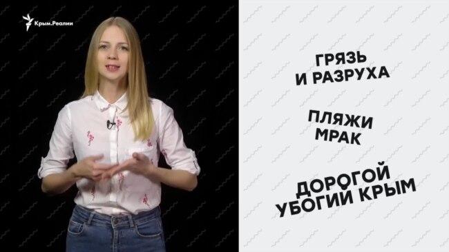 «Дорогой убогий Крым» – соцсети об отдыхе на полуострове (видео)