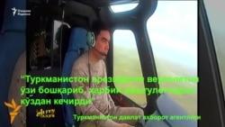 Вертолëтни ўзи бошқарган армия генерали Бердимуҳаммедов