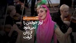 مهدیه محمدخانی؛ آواز خواندن را نمیشود از زنان گرفت