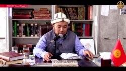 Экс главный муфтий Кыргызстана объяснил, почему стал двоеженцем