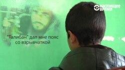 Бацькі прадалі сваё дзіця ў «Талібан» за $10000 (відэа)