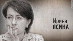 Культ Личности. Ирина Ясина. Часть первая.