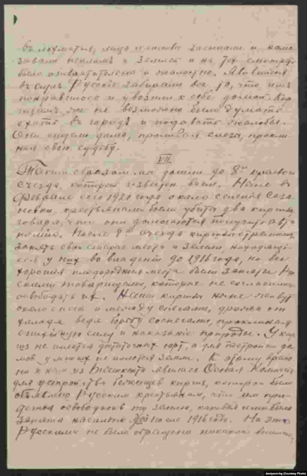 Кыргыз айдыңдарынын 10 өкүлүнүн 1920-жылдын 1-майында Владимир Ленинге жазган каты. 5-бет.