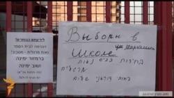 Իսրայելում կայացան Քնեսեթի ընտրությունները