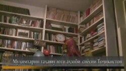 Фаъолияти аҳзоби сиёсӣ дар соли 2010