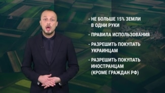 Кто сможет купить украинскую землю