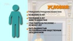 Кто может претендовать на пост президента Казахстана?