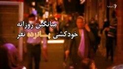 افزایش افسردگی و خودکشی میان ایرانیان