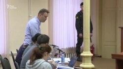 Росія: Навальний назвав процес проти нього «заздалегідь вирішеним» (відео)