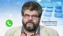 Богдан Яременко про співробітників протоколу