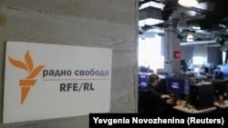 دفتر رادیو اروپای آزاد – رادیو آزادی از روسیه