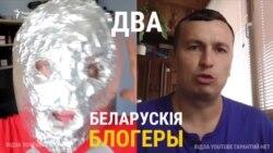 Бумага vs. Філіповіч. Што бывае за відэаблогінг у Беларусі?