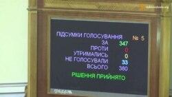 За міністрів Порошенка проголосувала конституційна більшість