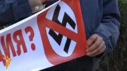 Гражданские активисты против расизма
