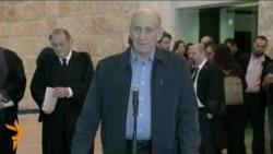 Экс-премьер Израиля приговорен к полутора годам тюрьмы