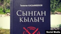 """""""Сынган кылыч"""" романы."""