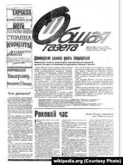 """""""ობშჩაია გაზეტა"""". 1991 წლის აგვისტო"""