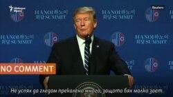 Доналд Тръмп: Коен лъже много