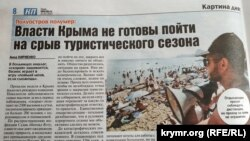 «Комсомольская правда. Крым» : Туристы в Крыму прогуливаться под ночным небом с социальной дистанцией в 1,5 метра не хотят