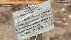 Табличка на могилі: «Загинули за путінську брехню»