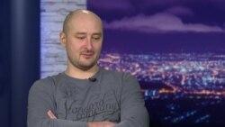 Почему журналист Аркадий Бабченко покинул Россию (видео)